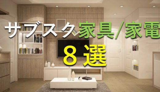 【8社レンタル比較】家具サブスクリプション比較おすすめランキング【一人暮らしや家電も!】