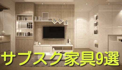【最新版】家具サブスク(レンタル)比較おすすめランキング9選|一人暮らしにもおすすめ