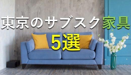 【レンタル家具・家電】東京のおすすめ比較5選|サブスク