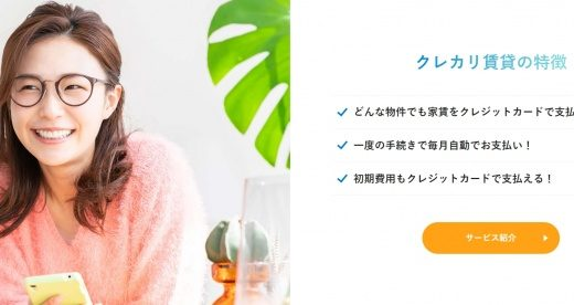 【クレカリ賃貸】家賃のクレジットカード払いが必ずできる方法|全物件対応!