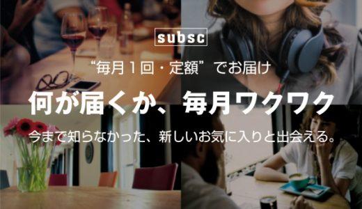 【2021年版】subsc(サブスク)の評判・口コミ